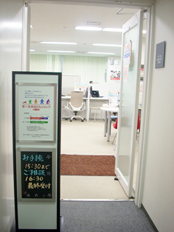 第一生命ほけんショップ仙台店(仙台総合支社内)店舗写真2